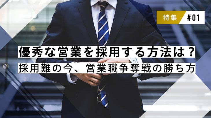 【特集】優秀な営業を採用する方法は?採用難の今、営業職争奪戦の勝ち方