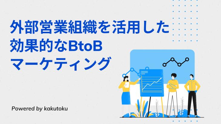 【オンラインセミナー】外部営業組織を活用した効果的なBtoBマーケティング手法〜他