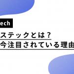 SalesTech(セールステック)とは?日本で今注目されている理由