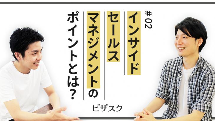 【インサイドセールス特集#02】インサイドセールスのマネジメントのポイントは?〜株式会社ビザスク〜