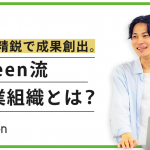 【インサイドセールス特集#04】少数精鋭で成果創出。Green流営業組織とは? 〜株式会社アトラエ〜