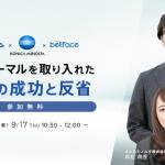 【イベントレポート】ニューノーマルを取り入れた三社の成功と反省