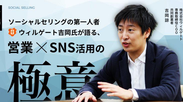 ソーシャルセリングの第一人者・ウィルゲート吉岡氏が語る、営業×SNS活用の極意