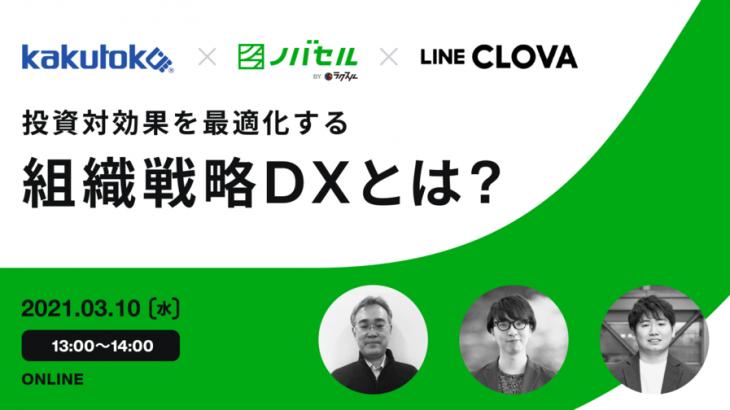 【イベントレポート】投資効果を最適化する組織戦略DX