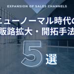 ニューノーマル時代の販路拡大・開拓手法5選